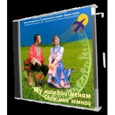 "CD ""Му югыд ӧй менам Свет мой земной"""