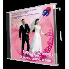 """CD """" Женись, сынок, женись"""""""