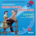 DVD Макар Васька - сиктса зон